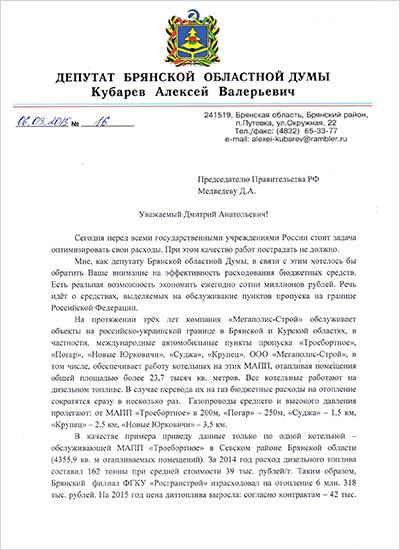 Scan-Медведеву-Д