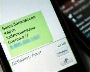 За день телефонные мошенники выудили из жителей Брянска 110 тыс. рублей