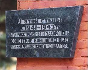 В Брянске помянули жертв нацистского лагеря Meise