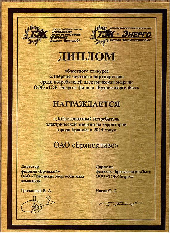 brpivo_diplom1