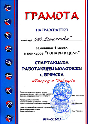 brpivo_diploma1