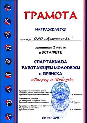 brpivo_diploma2