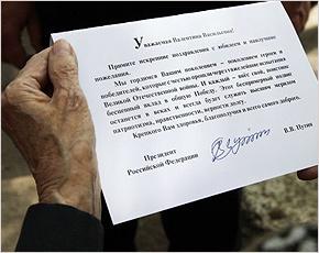 Персональное поздравление президента России получат в феврале более 200 брянских долгожителей
