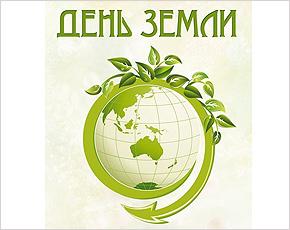 Всемирный день Земли Брянск отметил фотовыставкой «Дикая природа России»