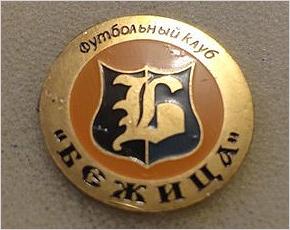 ФК «Бежица» провозглашён чемпионом Брянской области вместо «Зари»