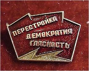 Ровно 30 лет назад началась Перестройка/Perestroyka
