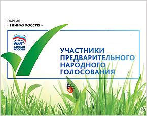 Очередные праймериз «Единой России» прошли без наглядной агитации