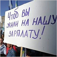 Государство намерено «привязать» зарплаты руководителей к уровню доходов подчиненных