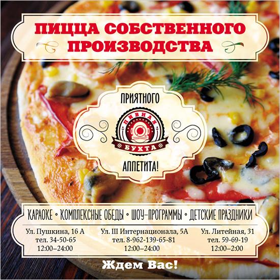 brpivo_pizza
