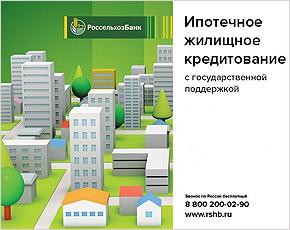 Брянский «Россельхозбанк» предлагает ипотеку с господдержкой в 40 объектах недвижимости