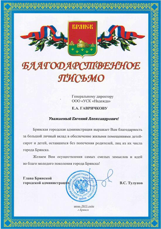 nadezhda_letter