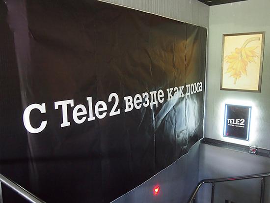 tele2_sar3