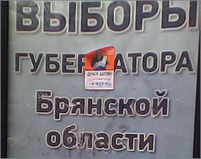 Брянский суд отклонил первый иск об отмене выборов губернатора