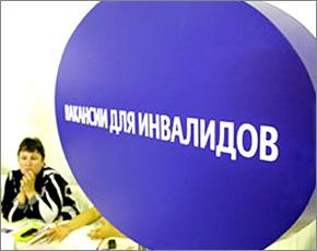 В Брянской области до конца года должны быть трудоустроены 500 инвалидов