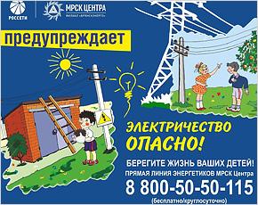 Филиал «Брянскэнерго» объявил школьный конкурс мультфильмов об электробезопасности
