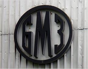 Новый коллективный договор на БМЗ призван «омолодить» предприятие