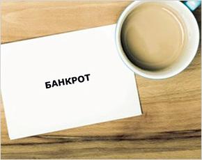 Около 660 тысяч россиян являются потенциальными банкротами — исследование