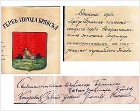 Разум победил Брянский горсовет: Брянску будет возвращён исторический «екатерининский» герб