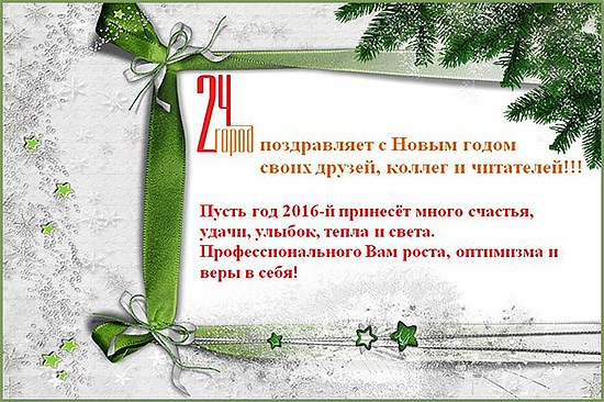 congratulation_ny2016