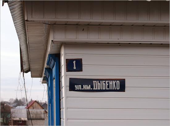 nzb_dybenko_street