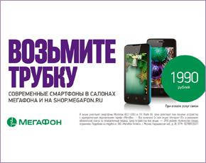 Лучший подарок к Новому году — смартфон от «МегаФон»