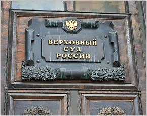 Верховный суд РФ отказал брянским VIP-пенсионерам в возобновлении выплат