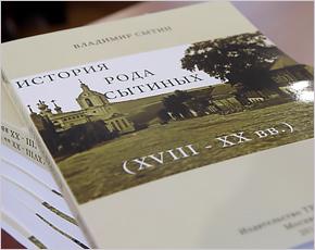 Презентована вторая книга о роде карачевских купцов и благотворителей Сытиных