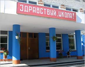 Брянская область получит федеральные 300 млн. рублей на строительство школ