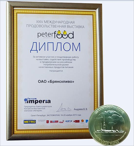 brpivo_rumalt_diploma