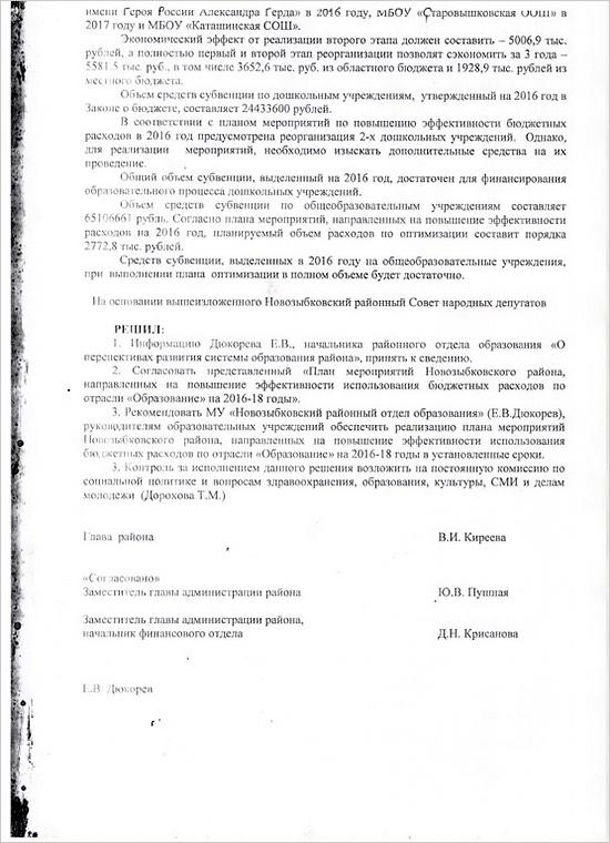 nzbdist_schools1
