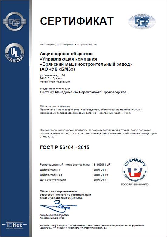 bmz_sertify