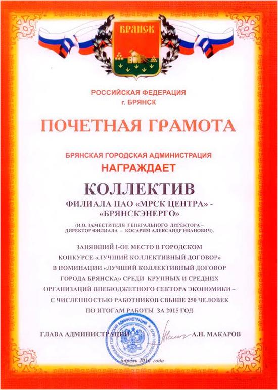 brenergo_diploma