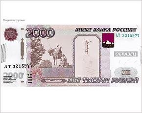 На Change.org запущена петиция о размещении на 2000-рублёвой купюре изображения Брянска