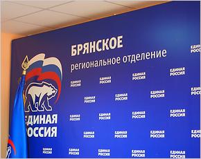 Из брянских праймериз «Единой России» выбыло три претендента