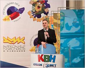 В полуфинале Брянской лиги КВН выступят восемь команд