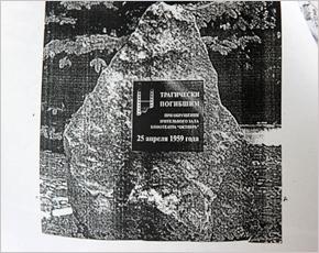 Идея памятника жертвам «Октября» в Брянске одобрена