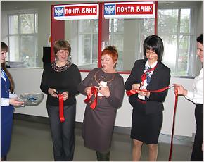 «Почта Банк» заработал в брянских отделениях Почты России