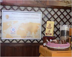 Бизнес-конференция Брянского пиво-солодовенного завода: «Ржаные мосты» между аграриями и потребителями