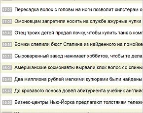 В России тестируется генератор правильных новостей — пока в виде заголовков
