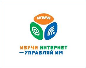 Стартовала регистрация участников онлайн-чемпионата «Изучи интернет — управляй им!»
