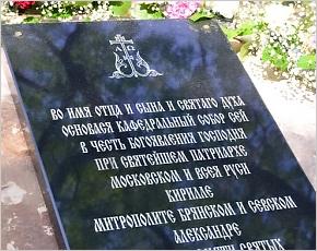 В Клинцах заложен первый камень будущего кафедрального собора