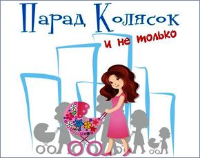 В Брянске начали регистрировать участников «Парада колясок-2016»