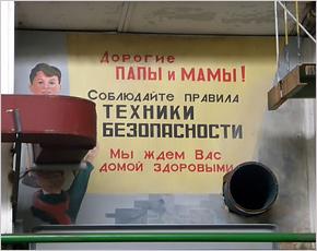 В прошлом году на производстве в Брянской области погибло 18 человек