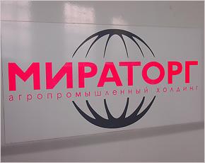 «Мираторг» объявил операционные показатели за первый квартал 2016 года