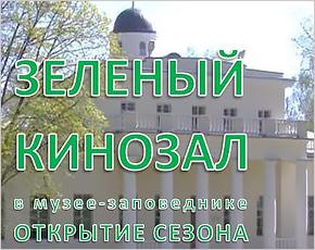 В тютчевском музее-заповеднике открывается «Зелёный кинозал»