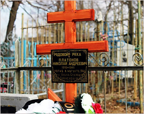 Найденный в брянской земле солдат Красной Армии обрёл покой на малой родине