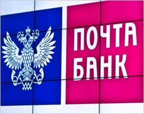 Первый «Почта Банк» на своей «родине» в Брянске открывается 28 апреля