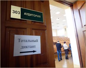 В Брянске «Тотальный диктант» на «отлично» написал только один человек