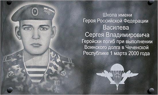 vasilyov_memorialboard