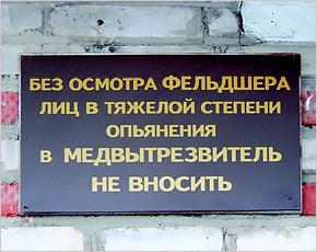 Брянский губернатор с подачи полиции озаботился судьбой пьяных